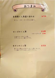 ブッシュクローバー - おつまみメニュー④20191019