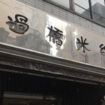 過橋米線 新橋店 -