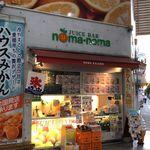 noma-noma - noma-noma 入口