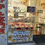 noma-noma - noma-noma 店内