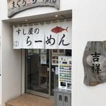 すし屋のらーめん 吉祥 -