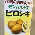 117934200 - 尼崎のお土産は                       モンパルナスのピロシキ!