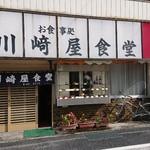 川崎屋食堂 - 上州富岡駅前すぐ