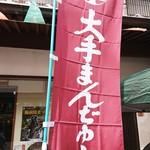 大手饅頭伊部屋 京橋本店