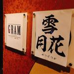 創作和食と個室居酒屋 雪月花 -