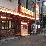 國吉食堂 - ひめゆり通りから国際通りに歩いていくと見えてきます。