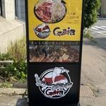 ジンギスカン Gaia -