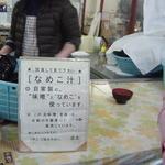なめこセンター - なめこ汁は無料奉仕!