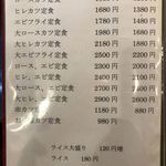 とんかつ 力亭 - 2019.10.19  お品書き