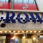 CROWN - 外観