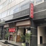 三河屋綾部商店 - 外観