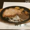 イノウエステーキハンバーグレストラン - 料理写真: