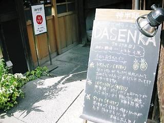ダーシェンカ・蔵 名古屋・有松店