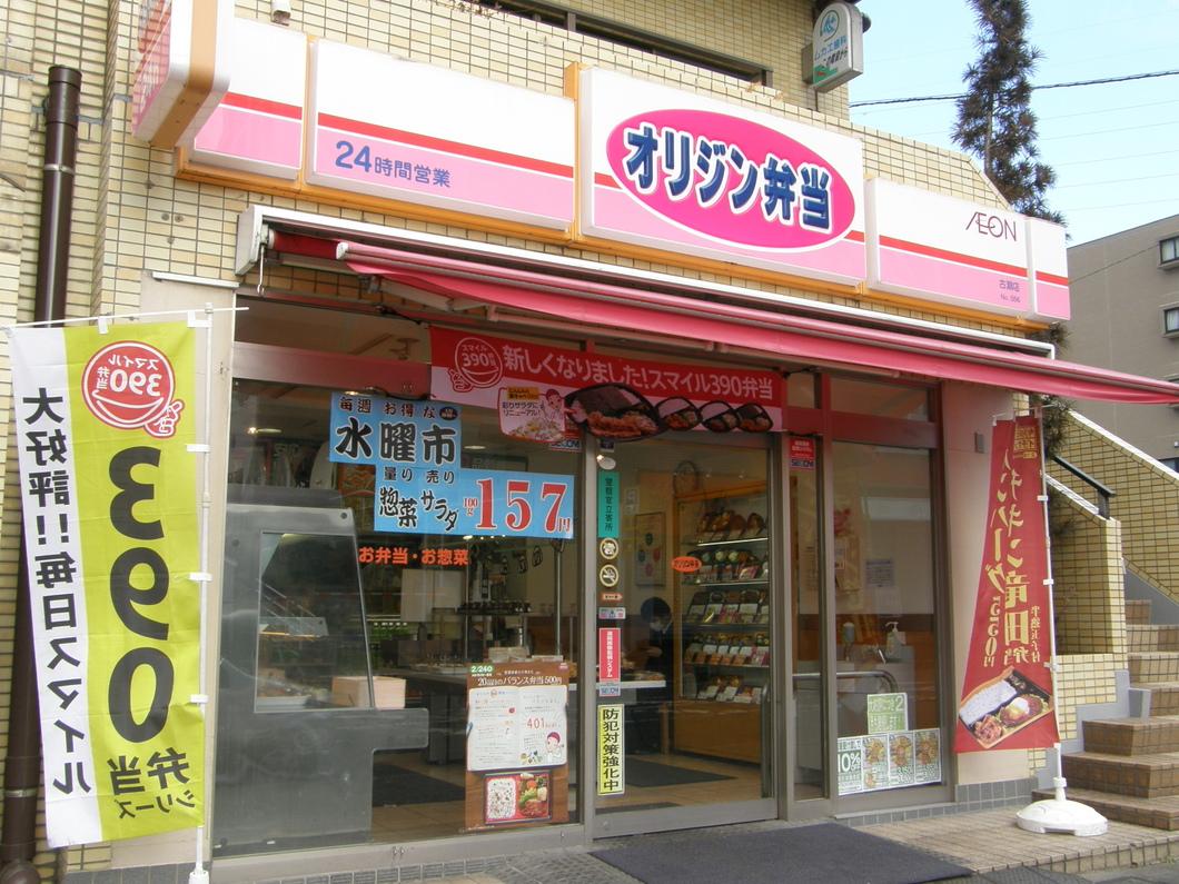オリジン弁当 古淵店