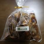 原パン工房 - 黒糖ラスク