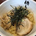 麺処 穂し乃 -