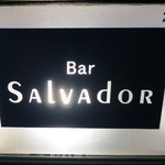 バー・サルバドール - 看板ですよ
