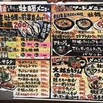 牡蠣酒場 すずきんち - メニュー