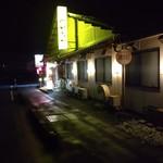 焼肉 のがみ苑 - 【2019.10.21(月)】店舗の外観