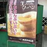 バウムクーヘン専門店 MAHALO - らしいです