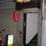 七福神 - お店の外観ですヽ(●´∀`●)ノ