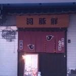 河豚鮮 - 落ち着いた感の玄関