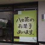 八女茶sweetsなつめ - 黄緑の看板!!あり