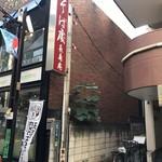 赤坂見附長寿庵 -