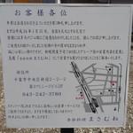 まさむね - 旧店舗跡地の掲示板(2012/02/27撮影)