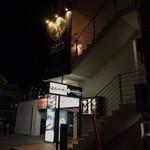 生け簀の銀次 - 建物入口 お店は二階