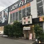 讃州製麺 -