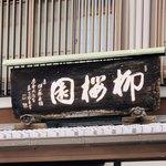 柳桜園茶舗 - 外観1