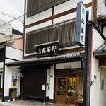 柳桜園茶舗 - 外観2