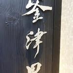 釜津田 -