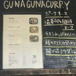グナグナカリー - 本日のカレー