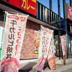 すき家 - すき家 高松中央IC店