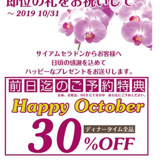 祝☆即位の礼2019/10/31までディナー全品30%Off