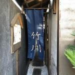 麺処 竹川 -
