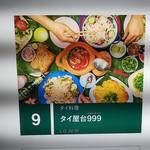 タイ屋台 999 - 7F案内図