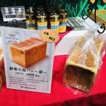 俺のBakery&Cafe - 夢売り場 ラスト1本!