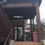 ファンベック - お店の入口