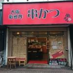串まん - 赤羽駅北口から徒歩5分くらい