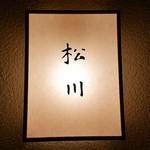 松川 - ☆こちらの看板がお出迎え(^^ゞ☆