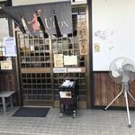 荒木伝次郎 - 店頭2