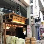 かっちゃんの大衆酒場ザスタンド - 店頭1