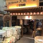 かっちゃんの大衆酒場ザスタンド - 店頭2