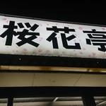 小浜麺食堂 桜花亭 - 外観