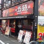 焼肉五苑 - ランチよう流行っています。