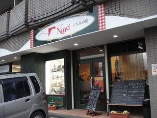 パフェ&レストラン ノエルの樹