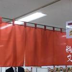 らーめん縄文 - 近鉄百貨店の催事にて